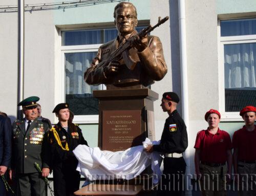 Открытие в Симферополе бюста М.Т. Калашникова
