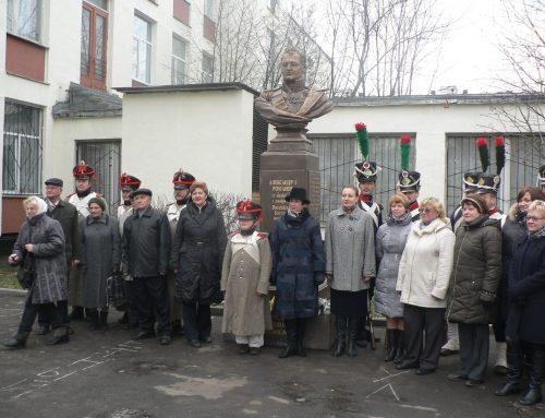 Открытие памятника Александру I, г. Москва.
