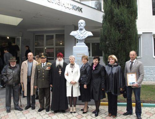Открытие памятника Столыпину, г. Геленджик.