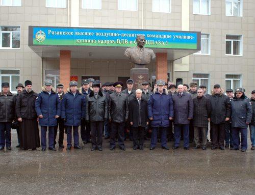 Открытие памятника В. Ф. Маргелову, Рязанское ВДКУ, г. Рязань