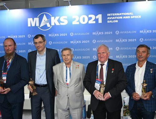 Вручение бюстов на МАКС-2021